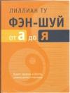 Купить книгу Лиллиан Ту - Фэн-Шуй от А до Я