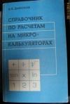 Купить книгу Дьяконов, В.П. - Справочник по расчетам на микрокалькуляторах
