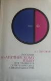 Купить книгу Луговая, А.Л. - Пособие по английскому языку для учащихся энергетических специальностей