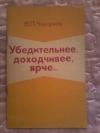 Купить книгу Чихачев В. П. - Убедительнее, доходчивее, ярче...
