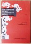 Купить книгу не указан - Популярные песни в сопрвождении баяна