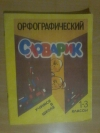 Купить книгу  - Орфографический словарик. 1 - 3 классы