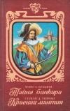 Купить книгу Мэри Бреэддон, Стенли Уейман - Тайна банкира. Красная мантия.