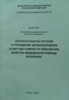 Купить книгу [автор не указан] - Доклад Министерства здравоохранения Российской Федерации 2002 год