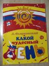 Купить книгу А. Флярковский - Какой чудесный день. Нотное издание. Песни для детей и юношества, для голоса (хора) в сопровождении фортепиано.