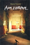 Купить книгу Петросян, Мариам - Дом, в котором...