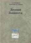 Купить книгу Окладников А. П., Гоголев З. В., Ащепков Е. А. - Древний Зашиверск