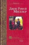 Купить книгу Джон Рэмси Миллер - Последняя семья
