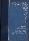 Купить книгу Габриэле Д` Аннунцио - Собрание сочинений в 2 томах (комплект)
