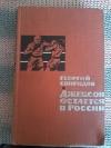 купить книгу Свиридов Г. И. - Джексон остается в России