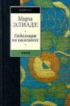 Купить книгу Мирча Элиаде - Гадальщик на камешках