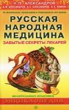 Купить книгу Н. П. Александров - Русская народная медицина. Забытые секреты лекарей