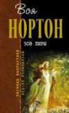Купить книгу Нортон, Андрэ - Зов лиры. Зеркало судьбы. Аромат магии. Ветер в камне В 2 томах