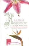 Купить книгу Саков И. В. - Натуральная парфюмерия. Все об ароматерапии: духи и ароматические композиции из природных компонентов
