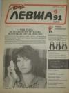Купить книгу  - Приложение к журналу Юный техник • Левша 1991год №4.