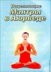Купить книгу Неаполитанский С. М. - Исцеляющие мантры в Аюрведе. Коды силы, здоровья и благополучия