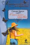 Купить книгу Браун, Сендра - Синеглазая чертовка