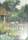Купить книгу [автор не указан] - Во саду ли, в огороде. Копилка дачного опыта