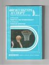 Купить книгу Гуськов С. И., Лапутин А. Н. - Физкультура и спорт: 1988: Любитель или профессионал. Гармония мускулов.