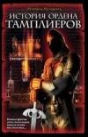 Купить книгу М. Мельвиль - История ордена Тамплиеров