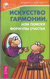 Купить книгу Домарацкая, Е.С. - Искусство гармонии, или поиски формулы счастья
