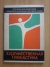 Купить книгу Сост. Лисицина Т. С. - Художественная гимнастика