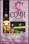 Купить книгу М. Ю. Круглякова, С. М. Бурыгин - Сочи. Олимпийская Ривьера России