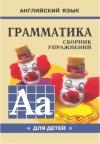 Купить книгу Гацкевич М. А. - Грамматика английского языка для школьников. Сборник упражнений. Книга 1.