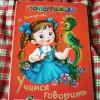 Купить книгу Гамазкова И. - Учимся говорить