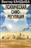 Купить книгу В. М. Кандыба - Психическая саморегуляция. Теория и техника СК-сверхсознания