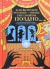 Купить книгу Псевдонимус Босх - Если вы читаете эту книгу - значит, уже слишком поздно