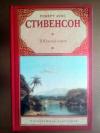 Купить книгу Стивенсон Роберт - В южных морях. Путевые заметки