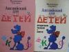 Купить книгу Валентина СКУЛЬТЭ - Английский для детей