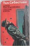 купить книгу Тим Себастьян - Шпион под подозрением. Спасские ворота.