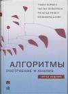 Купить книгу Кормен, Томас - Алгоритмы: построение и анализ