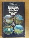 Купить книгу Царфис П. Г. - География природных лечебных богатств СССР: Курортологические аспекты