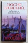 Купить книгу Бродский Иосиф. / Joseph Brodsky. - Набережная неисцелимых. Эссе. / Watermark.