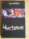 Купить книгу Лукьяненко С. В. - Чистовик