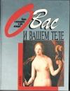 Купить книгу Группа американских авторов - О Вас и Вашем теле. Книга о женщинах и для женщин.