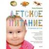 Купить книгу Кожушко, Елена - Детское питание от прикорма до 3 лет