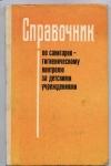Купить книгу  - Справочник по санитарно-гигиеническому контролю за детскими учреждениями.