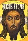 Ренан, Эрнест - Жизнь Иисуса