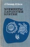 Купить книгу А. Поликар, М. Бесси - Элементы патологии клетки