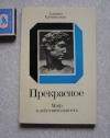 Купить книгу А. Кучиньская - Прекрасное. Миф и действительность