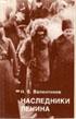 Купить книгу Валентинов, Н.В. - Наследники Ленина