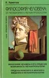 Купить книгу Н. В. Хамитов - Философия человека: от метафизики к метаантропологии