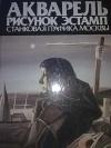 Купить книгу Агамирова, А.А. - Акварель, рисунок, эстамп. Станковая графика Москвы 1960-1980-е годы