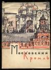 Купить книгу  - Московский кремль.
