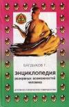 купить книгу Георгий Багдыков - Энциклопедия резервных возможностей человека
