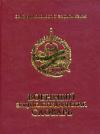 Купить книгу Горкин, А.П. - Военный энциклопедический словарь